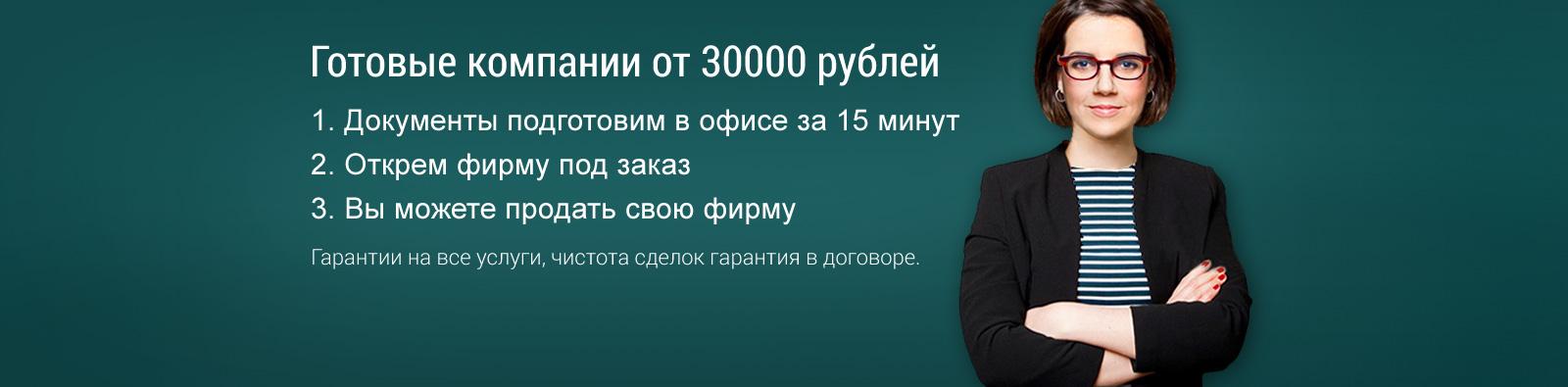 Купить компанию в Москве